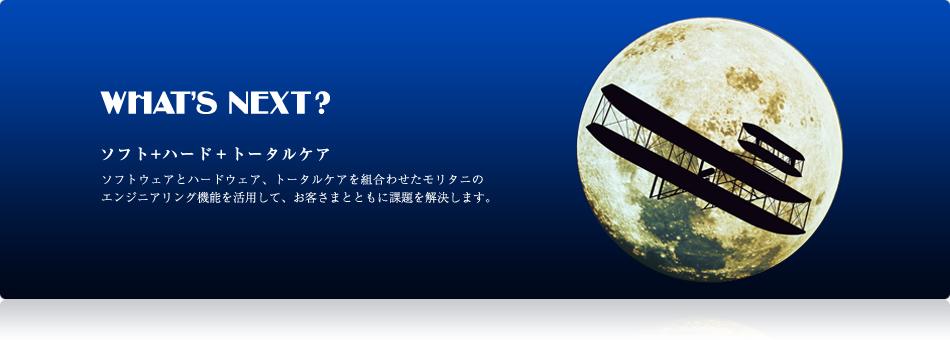 株式会社 守谷商会 MORITANI & C...